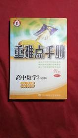 高中数学2(必修)((BSD)(北师版))重难点手册