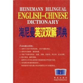 海尼曼英汉双解词典