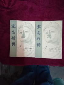 宋高僧传(中国佛教典籍选刊)全二册  老版品好!