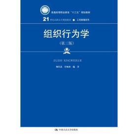 政治行为学(第三版)
