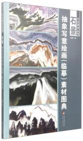 大众美术丛书·石景:抽象写意绘画(临摹)素材图典