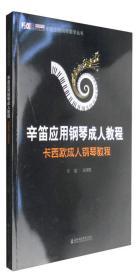 辛笛应用钢琴教学丛书:辛笛应用钢琴成人教程 卡西欧成人钢琴教程