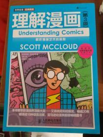 理解漫画(第3版):解析漫画艺术的奥秘 正版全新
