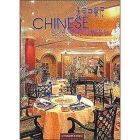 北京中餐厅