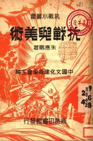 【复印件】抗战与美术-1937年版--抗战小丛书
