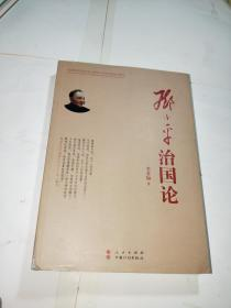 邓小平治国论