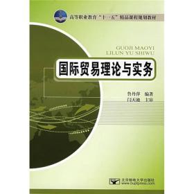 北京邮电大学出版社有限公司 国际贸易理论著与实务 鲁丹萍 9787563517282