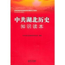 中共湖北历史知识读本2