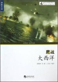 正版二手正版海洋与军事系列丛书:鏖战大西洋张晓林、吴鹏、王天喜 著9787515702773