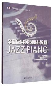 辛笛应用钢琴教学丛书 辛笛应用钢琴爵士教程:爵士哈农篇