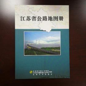 江苏省公路地图册