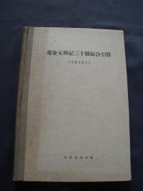 辽金元传记三十种综合引得  精装本  中华书局1959年一版一印 私藏