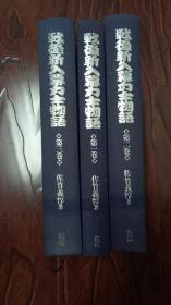 戦后新入幕力士物语 第1.2.3卷 (昭和20年--昭和49年、布面精装16开全三册,很多插图和照片)【日文原版,关于相扑大力士的书籍】