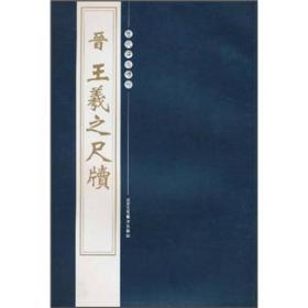 历代碑帖精粹--汉石门颂(编码:40041685)