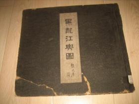 清光绪石印本《黑龙江舆图》61幅精装一册全,尺寸39*35厘米