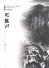 彭国昌画集