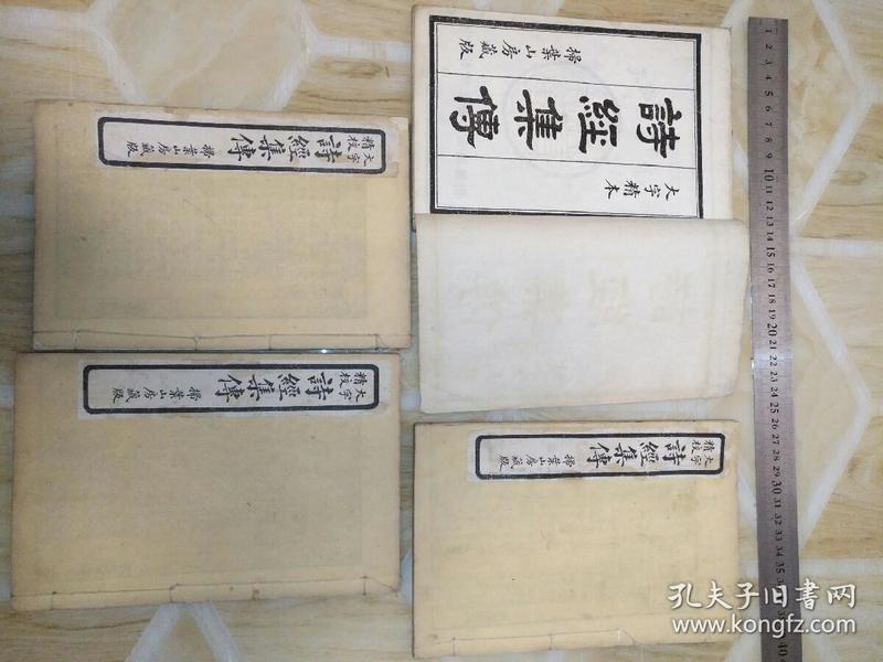 精美诗经宋影本,民国白纸影本,大全八卷共装四册,有彩绘厚纸范公读书图罕见