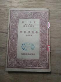 教育社会学(万有文库 第一集一千种 王云五主编)【馆藏】
