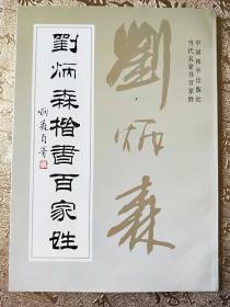 刘炳森楷书百家姓.