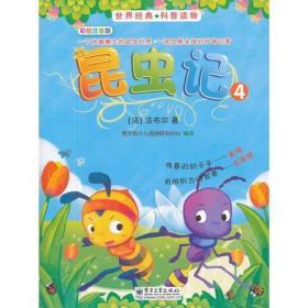 昆虫记(4)(全彩)