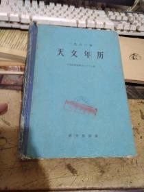 1960年中国天文年历【测绘专用、精装本