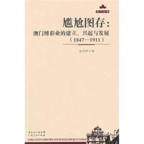 尴尬图存:澳门博彩业的建立、兴起与发展(1847-1911)