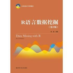 R语言数据挖掘(第2版)(21世纪统计学系列教材)