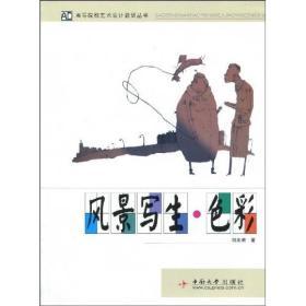 【二手包邮】风景写生·色彩 刘兆明 中南大学出版社