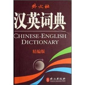 现货-汉英词典(精编版)