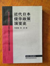 近代日本侵华政策演变史