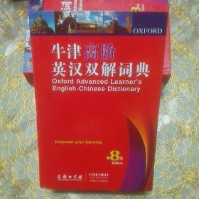 牛津高阶英汉双解词典(第8版)附光盘  精装