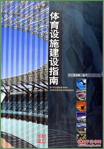 体育设施建设指南(原书六册 硬精装)(现售第一册)