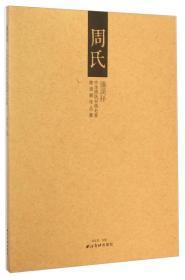 濂溪杯中华周氏书画名家邀请展作品集