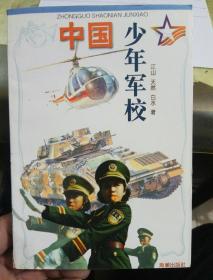 中国少年军校
