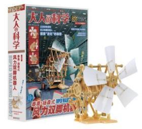 大人的科学 风力双脚机器人 风力仿生兽 飞跃升级版 日本学研教育出版社 风力机器人 日本学研教育出版著, 杨林蔚 正版 9787550229