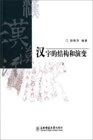 汉字的结构和演变