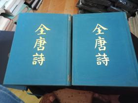 全唐诗(全二册)