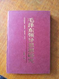 毛泽东领导思想研究