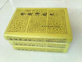 中国佛教史(一,二,三。硬精装3卷合售)'