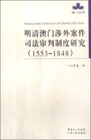 澳门丛书:明清澳门涉外案件司法审判制度研究(1553-1848)