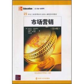 市场营销(第14版)/21世纪工商管理类专业核心课程系列教材