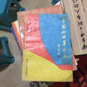 中国妇女革命史
