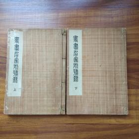 《 书画名家别号录》 线装上下 2册全  排印版   1914年发行  京都  石田诚太郎编