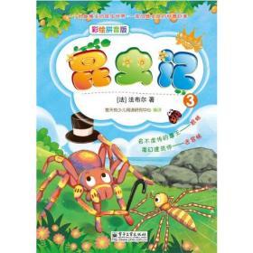 昆虫记(3)(全彩)