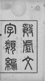 (民国)罗振玉考释. 殷虚文字类编. 1923年影印本(复印本)