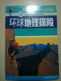 环球地理探险