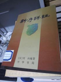 新序详注(馆藏)