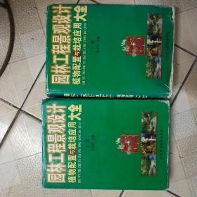 园林工程景观设计植物配置与栽培应用大全(上中册)