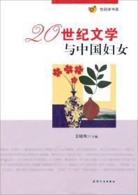 20世纪文学与中国妇女