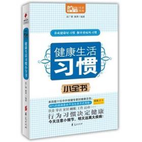 MBOOK随身读系列:健康生活习惯小全书